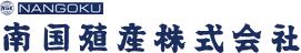 NANGOKU 南国殖産株式会社